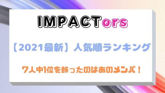 2021最新|IMPACTorsメンバー人気順