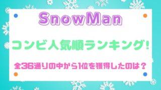 SnowManのコンビ人気順ランキング!全36通りの中から1位に輝くのは?