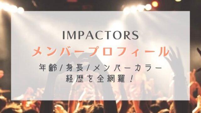 IMPACTorsメンバープロフィール!年齢/身長/メンバーカラー/経歴を全網羅!