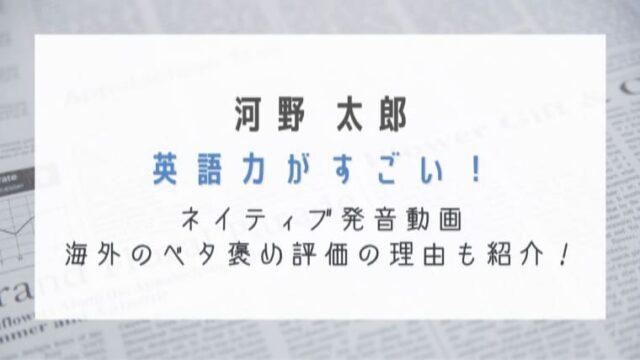 河野太郎の英語力がすごい!ネイティブ発音動画や海外のベタ褒め評価の理由も紹介!