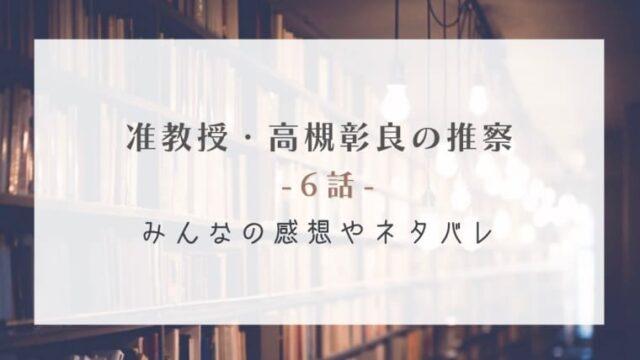 准教授・高槻彰良の推察の6話感想やネタバレ