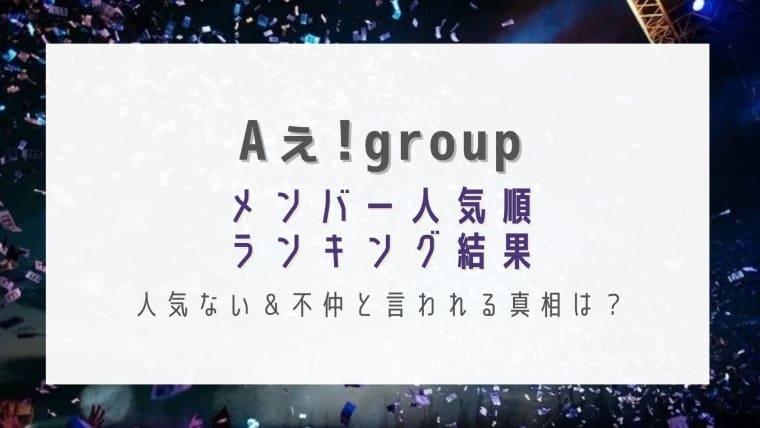 【2021最新】Aぇ!groupメンバー人気順!人気ない&不仲と言われる真相も!