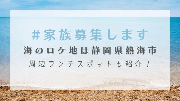 #家族募集しますの海のロケ地は静岡県熱海市