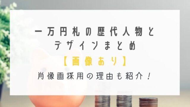 一万円札の歴代人物とデザインまとめ【画像あり】肖像画採用の理由も紹介!
