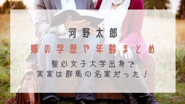 河野太郎の嫁の学歴年齢まとめ!聖心女子大学出身で実家は群馬の名家だった!