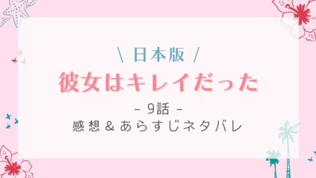 彼女はキレイだった(日本)の9話感想やネタバレ!