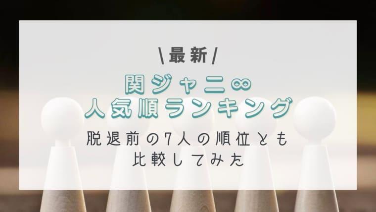 2021最新|関ジャニ∞人気順!脱退前の7人のランキングとも比較してみた!