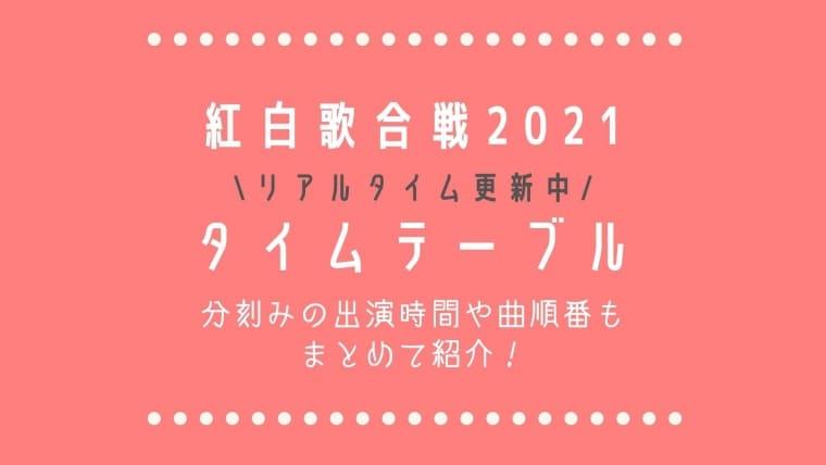 紅白歌合戦2021タイムテーブルまとめ!分刻みの出演時間や曲順番を紹介!