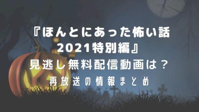 ほんとにあった怖い話2021秋の見逃し無料配信動画は?再放送予定があるかも紹介!