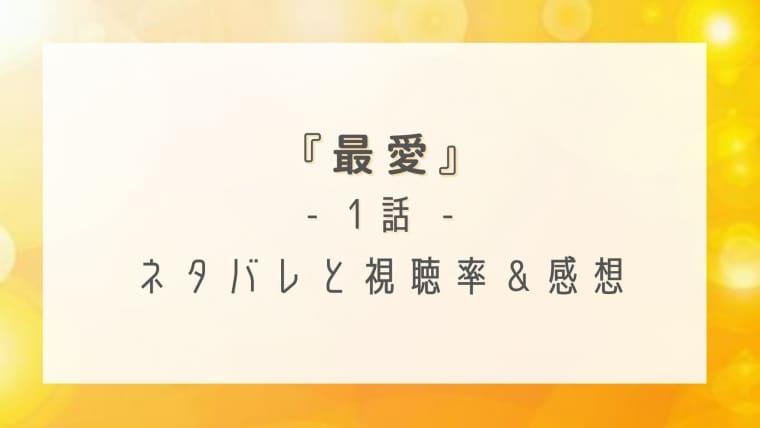 最愛1話のネタバレ感想と視聴率!