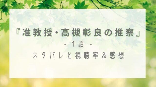 准教授・高槻彰良の推察1話のネタバレと感想!