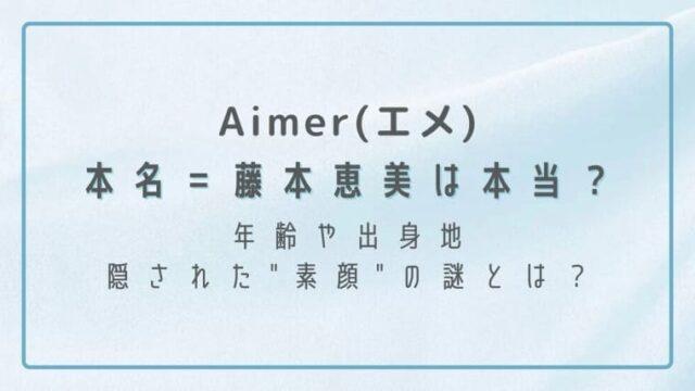Aimer(エメ)の本名=藤本恵美は本当?年齢や出身地&素顔の謎もまとめて紹介!