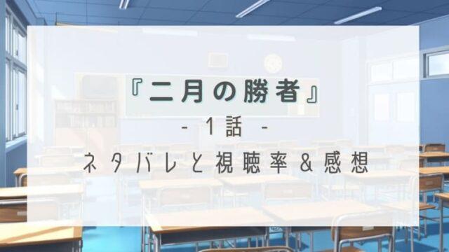二月の勝者1話のネタバレ感想と視聴率!中学受験版ドラゴン桜と話題に!