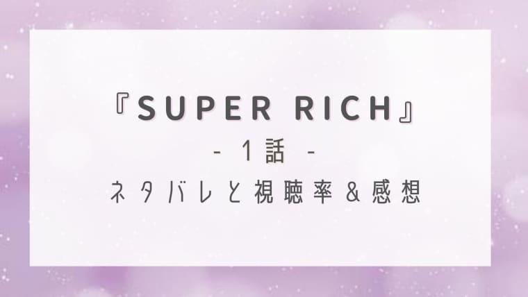 SUPER RICH1話のネタバレ感想と視聴率!