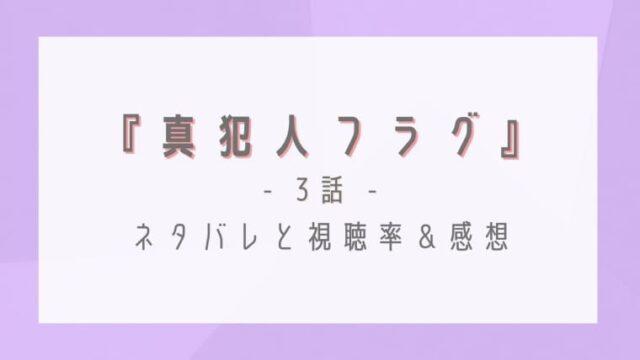 真犯人フラグ3話のネタバレ感想と視聴率!
