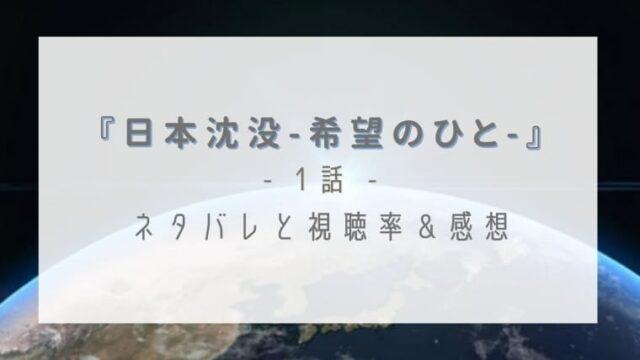 日本沈没1話のネタバレと視聴率