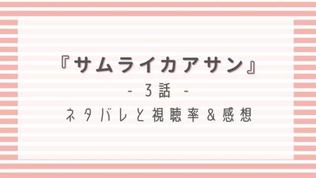サムライカアサン3話のネタバレ感想と視聴率!
