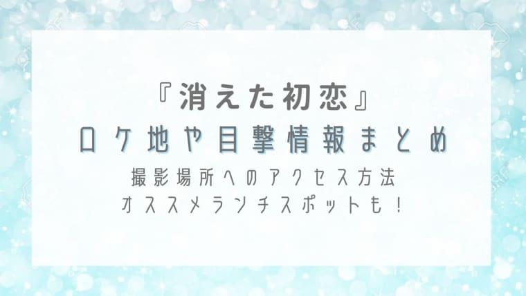 消えた初恋のロケ地や撮影場所まとめ!横浜で目黒蓮と道枝駿佑の目撃情報も!