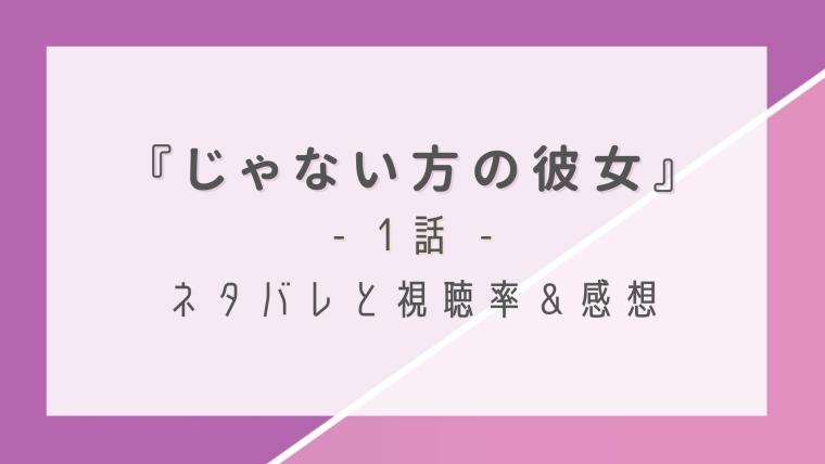 じゃない方の彼女1話のネタバレ感想と視聴率!濱田岳が不倫に揺れる姿に注目!