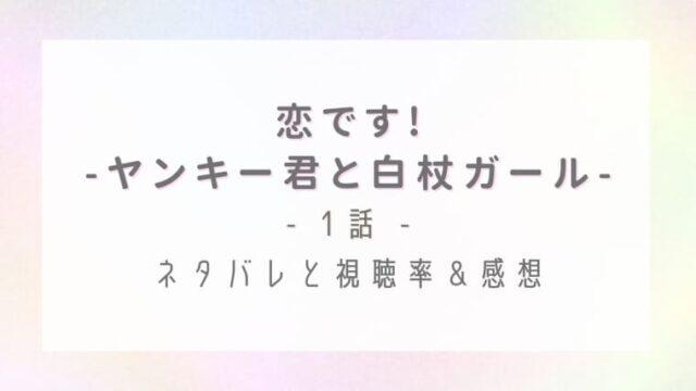 恋です!-ヤンキー君と白杖ガール-1話のネタバレ感想と視聴率!