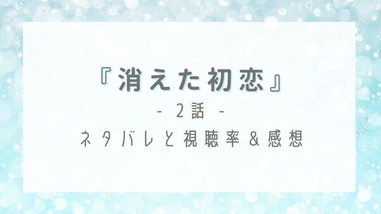 消えた初恋2話のネタバレ感想と視聴率