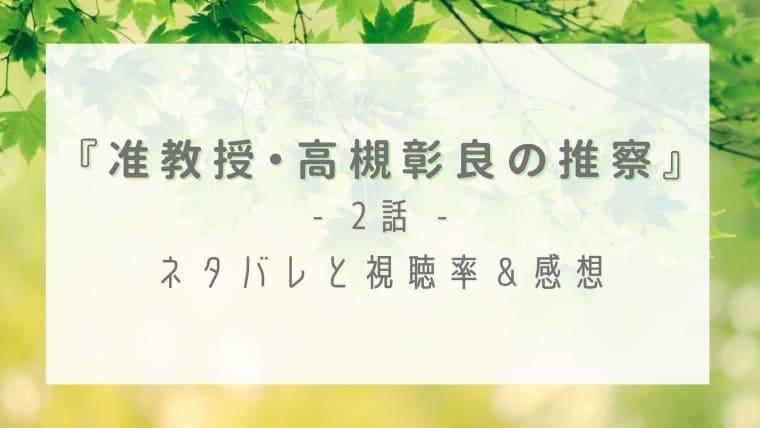 【准教授・高槻彰良の推察season2】第2話のネタバレと感想