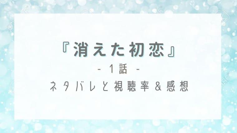 消えた初恋1話のネタバレ感想と視聴率!