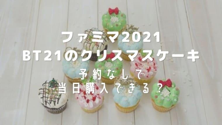 BT21クリスマスケーキ2021予約なしで当日買える?店頭販売や再販の可能性は?