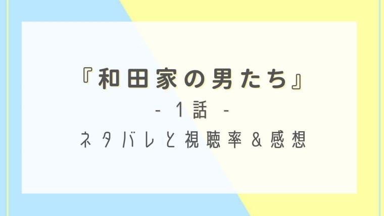 和田家の男たち1話のネタバレ感想と視聴率!