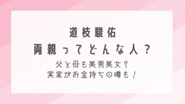 道枝駿佑の両親の年齢は?父と母も美男美女で実家が金持ち&母子家庭という噂は本当?